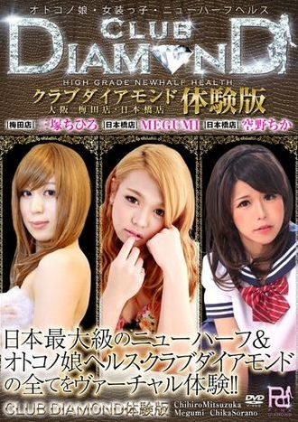 JAV Transsex CLUB DIAMOND Trial (2016)